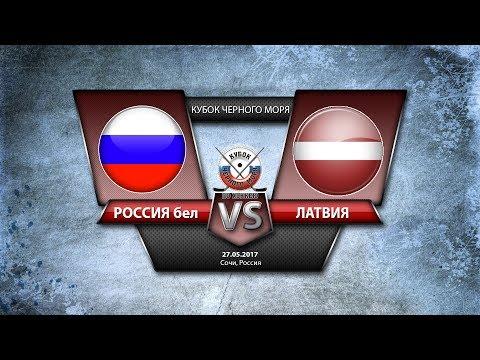 Black Sea Cup. Russia white  - Latvia