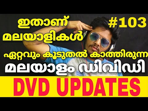 DVD UPDATES | New malayalam movie #103