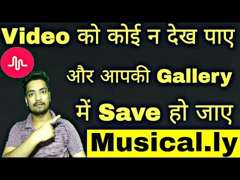 How To Save My Musically Video In Gallery Without Share To All Peoples In Hindi