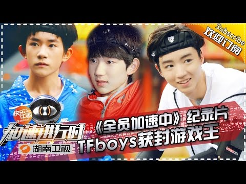 《加速进行时》Run for Time Documentary EP1 20151106【Hunan TV ...