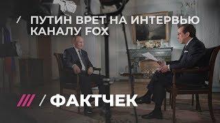 Что не так с интервью Путина каналу Fox? Фактчек Дождя