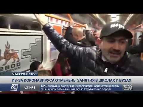 Из-за коронавируса отменены занятия в школах и вузах Армении