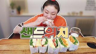 후식으로 샌드위치 먹방 20210426/Mukbang,…