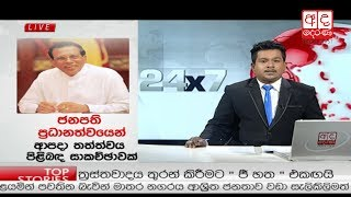 Ada Derana Lunch Time News Bulletin 12.30 pm - 2017.05.27