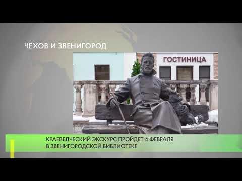 Чехов и Звенигород