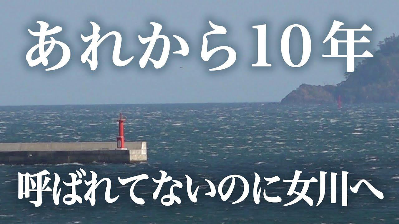 【船旅】水どうD陣、10年目の女川に行ってきました。