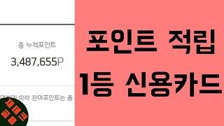 신용카드 포인트 350만원 모아본 사람이 알려드림┃Ka…