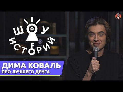 Дима Коваль -