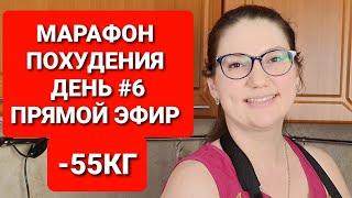 -55 КГ! МАРАФОН ПОХУДЕНИЯ День #6 Прямой эфир / как похудеть мария мироневич