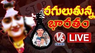 Disha Case From Charlapalli Jail LIVE | Visuals and Remand Report Of Culprits LIVE | V6 Telugu