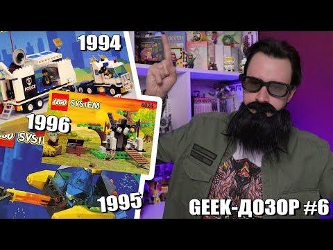 LEGO ТВОЕГО БАТИ [Geek-дозор #6] Ламповые истории + реакция