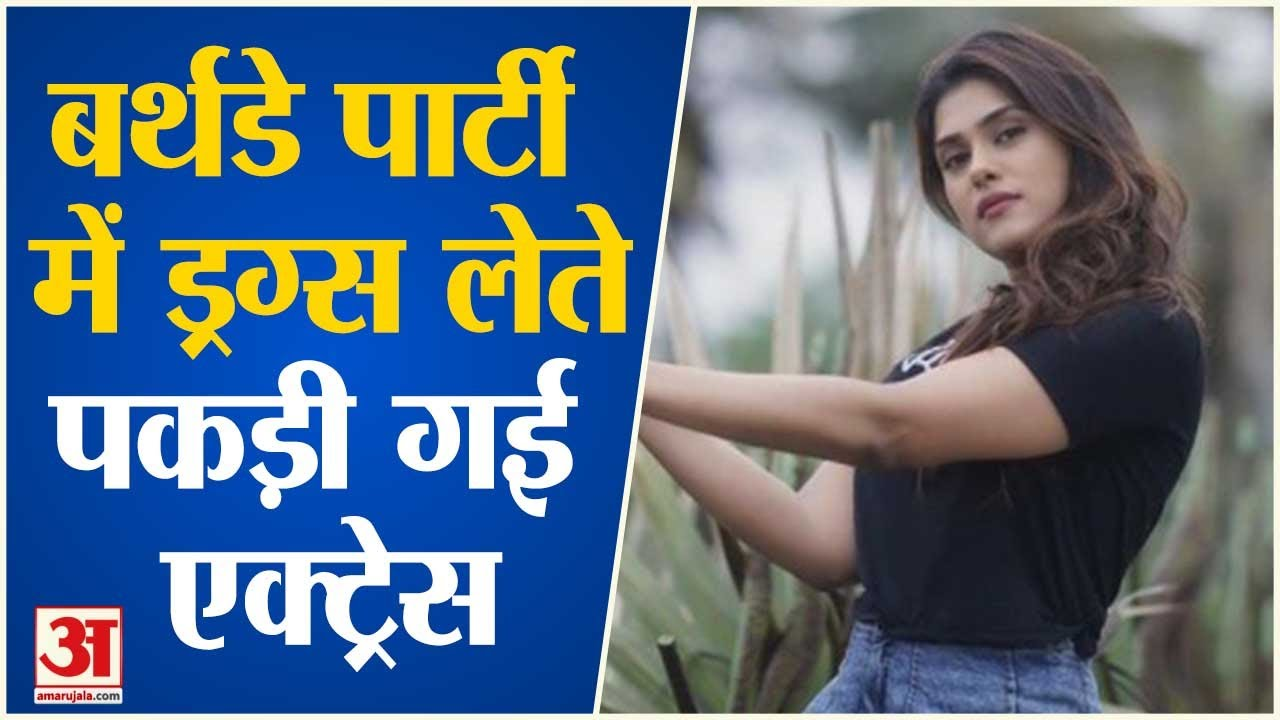 Download Mumbai Police Arrested Actress Naira Nehal With Drugs | ड्रग्स लेते पकड़ी गई एक्ट्रेस