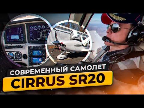 CIRRUS SR20: Современный самолет