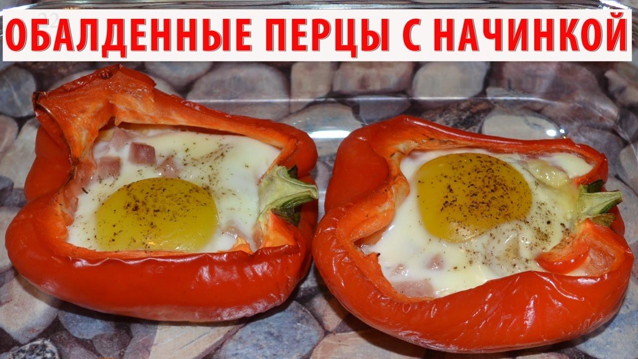 Перец с яйцом в духовке