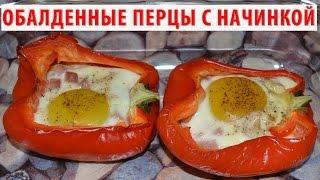 Запеченный перец в духовке с ветчиной и сыром. Яркая и вкусная горячая закуска.