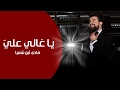 Download Fady Abou Chaaya - Ya Ghali Aalayi ( Cover Song ) ّفادي ابو شعيا - ياغالي علي MP3 song and Music Video