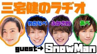 SnowManの渡辺、深澤、阿部が滝沢歌舞伎で お世話になっている三宅健の...