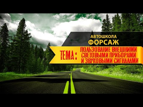 """ТЕМА:Пользование внешними световыми приборами и звуковыми сигнала (автошкола """"ФОРСАЖ"""" г. Хабаровск)"""