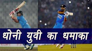 India Vs England 2nd ODI, Its Dhoni Yuvi Show : Highlights | वनइंडिया हिंदी