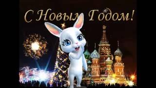 ZOOBE зайка Поздравление С Новым Годом !