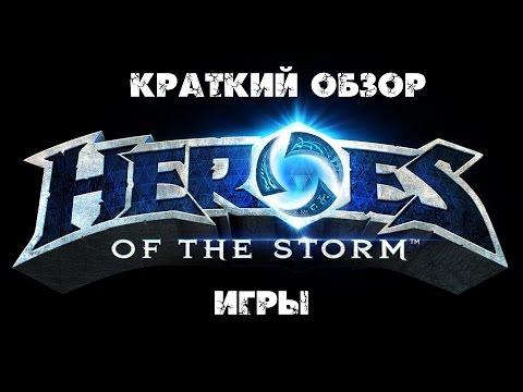 видео: Краткий обзор heroes of the storm [#hots_by_fearzan]