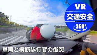【大分県警】車両と横断歩行者の衝突【VR交通安全動画】