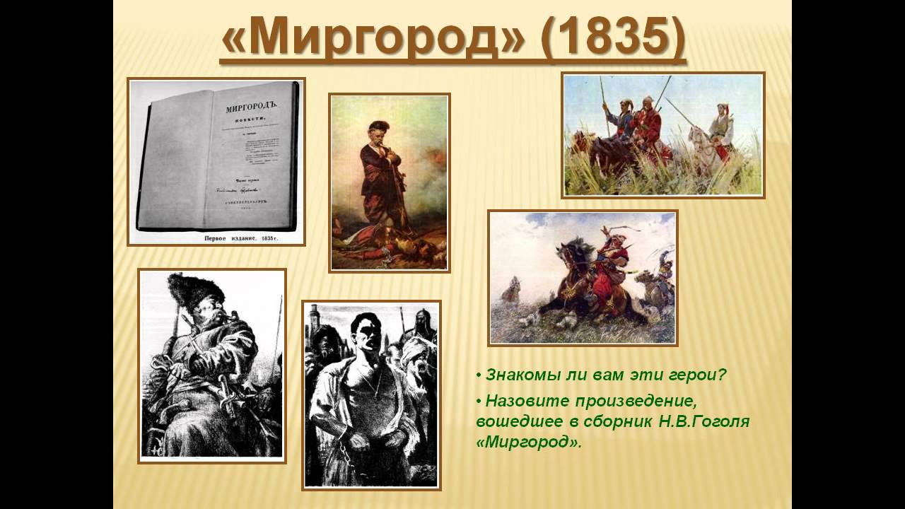 h презентацию по литературе н в гоголь