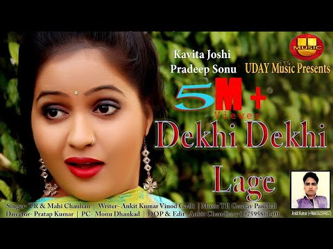 Dekhi Dekhi Lage देखी देखी लागे || Kavita Joshi || Pradeep Sonu || Tr Music || Dj Haryanvi Song