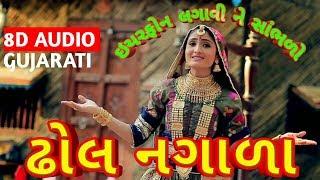 Dhol Nagada|GEETA RABARI|ગીતા રબારી ઢોલ નગાળા|તદ્દન નવું ગીત|Full HD VIDEO Song 2019|Super hit song