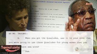 Секс-скандал в США: Билл Косби ответил за насилие