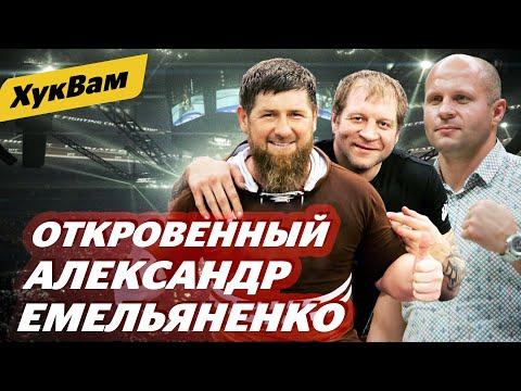 ТОЛЬКО Я знаю Федора / Емельяненко – про Кадырова, брата, Магу и Харитонова | ХукВам