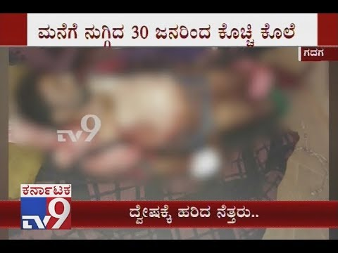 Man Murdered & 5 Others Injured in a Horrific Attack by 30 Men Who Barged Into House in Gadag