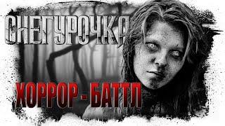 Хоррор - Баттл | СНЕГУРОЧКА