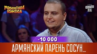 -10 000 - Армянский парень Сосун в Украине | Рассмеши Комика 2017