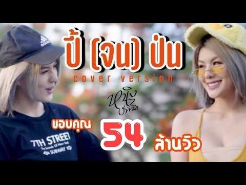 Download ปี้(จน)ป่น - หนิง ปัทมา Cover Version