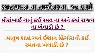 Current affairs sports 2019 || ramat gamat Gujarati || binsachivalayclark sports ||