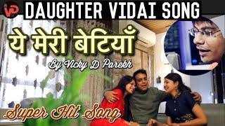 """YEH MERI BETIYAN""..ये मेरी बेटियां | Marriage Vidai Songs | Vicky D Parekh Latest Songs"