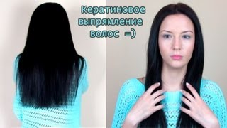 Кератиновое выпрямление волос в домашних условиях(, 2013-06-05T13:49:26.000Z)