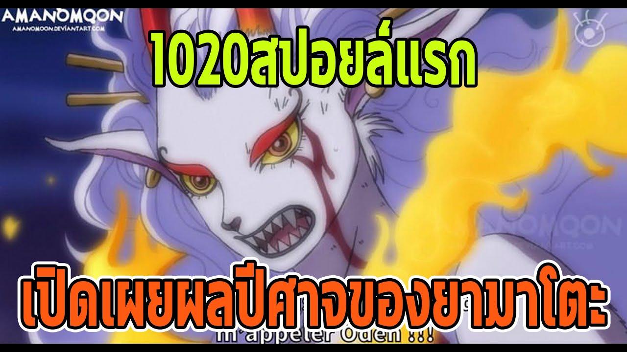 วันพีช- 1020สปอยล์แรก เปิดเผยผลปีศาจระดับเทพของยามาโตะ -Manga World