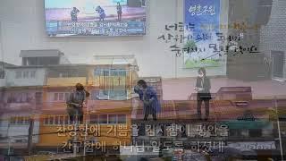 2020년 10월 11일 광안중앙교회 주일 오전 1부 예배