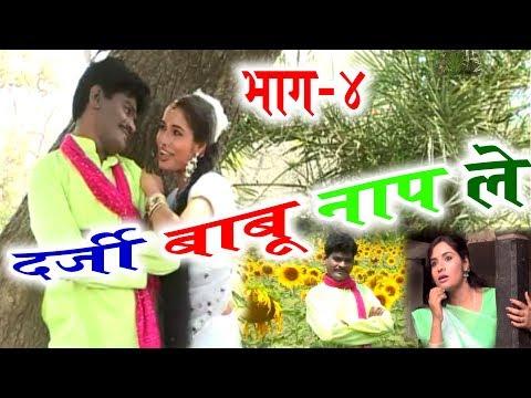 Sevak Ram Yadav (Scene -4)   Darji Babu Naap le   CG COMEDY   Chhattisgarhi Natak   Hd Video 2019