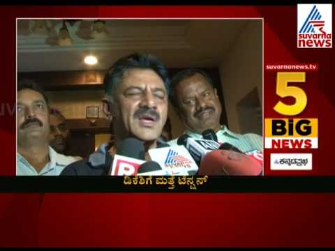 BREAKING NEWS | DK Shivakumar Summoned Again from IT Department!!