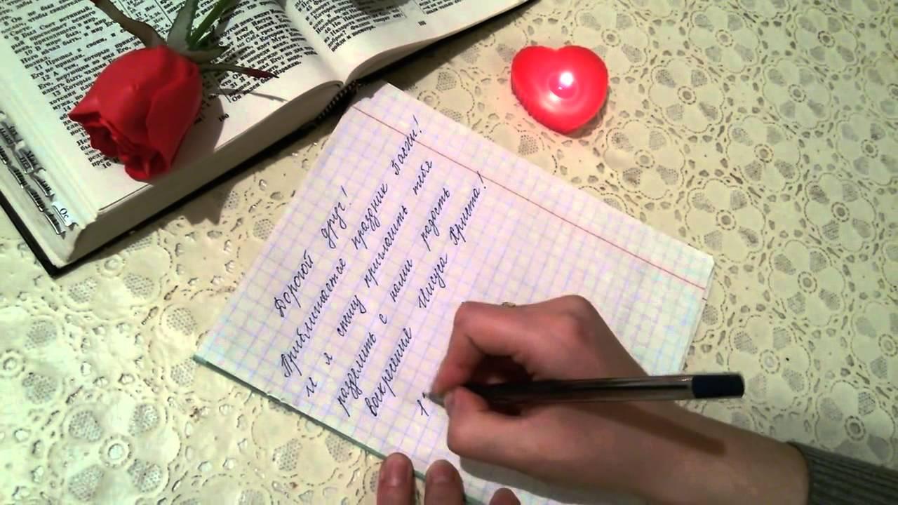 Письмо Другу На Немецком