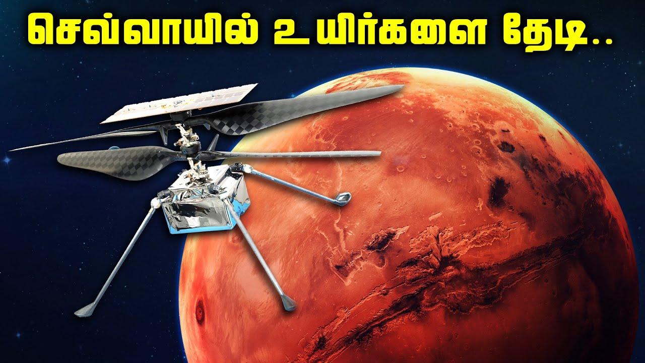 செவ்வாயில் உயிர்களை தேடி பறக்கும் Drone - Mars Helicopter