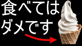 食べない方がいいアイスクリームとはどんなアイスなのかを説明します。 ...