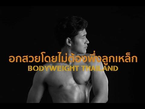อกสวยโดยไม่ต้องพึ่งลูกเหล็ก (Bodyweight - How to get chest without excuse)