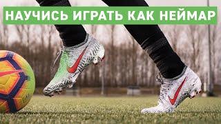 ФИНТЫ НЕЙМАРА КОТОРЫЕ ТЫ ДОЛЖЕН УМЕТЬ!  5 cool football skills for training