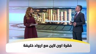 فقرة اون لاين مع ارواد خليفة