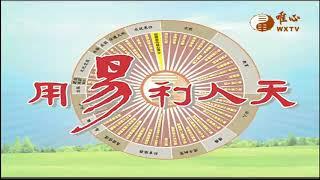元蒙法師 元銓法師 元聰法師(2)【用易利人天33】| WXTV唯心電視台