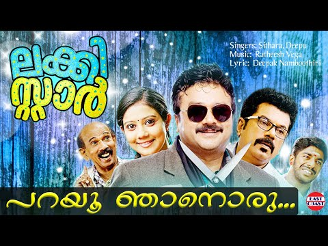 Parayu Njanoru - Lucky Star Malayalam Movie Official Song